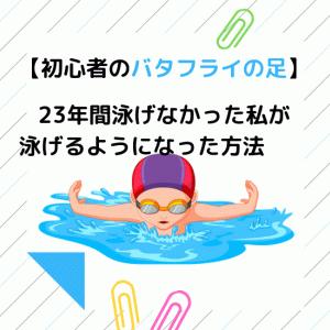 【初心者のバタフライの足】23年間泳げなかった私が泳げるようになった方法