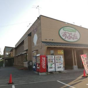 【道の駅】あぷた(北海道/道央)