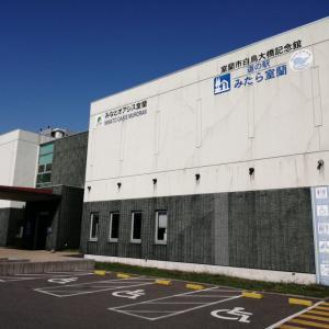 【道の駅】みたら室蘭(北海道/道央)