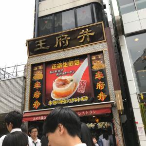 父の日|横浜中華街の焼き小龍包をおうちでも
