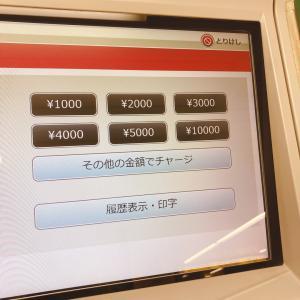 キャッシュレス派必見!お財布の小銭を電子マネー化する方法