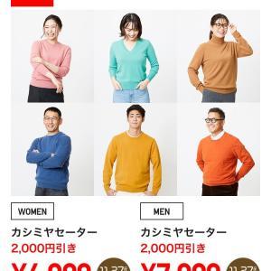【2020年】今年のユニクロカシミヤセーターは当たり!【誕生感謝祭セールは11/27〜】