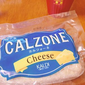カルディのチーズたっぷりカルツォーネ
