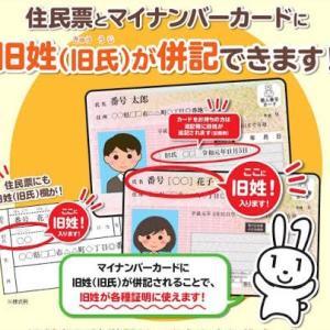 旧姓の記載されたマイナンバーカードの発行手順