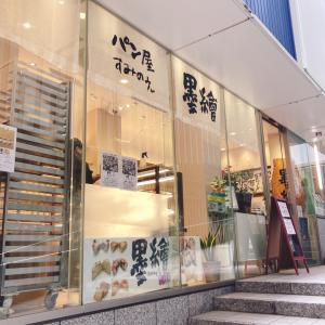 新宿大好きパン、墨繪(すみのえ)