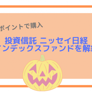 投資信託ニッセイ日経225インデックスファンドを解約