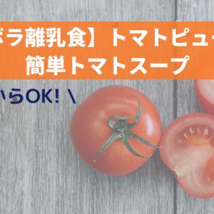 【ズボラ離乳食】トマトピューレで簡単トマトスープ 初期からOK!