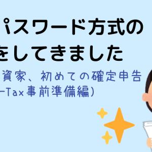 初心者投資家、初めての確定申告(e-Tax事前準備編)