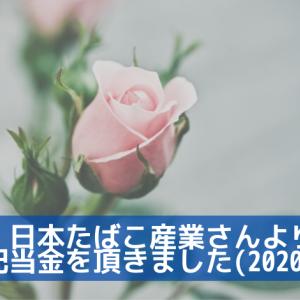 日本たばこ産業さんより配当金を頂きました(2020.3)