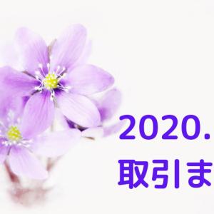 2020.5取引まとめ