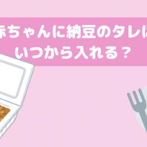 赤ちゃんに納豆のタレはいつから入れる?1歳赤ちゃんは?