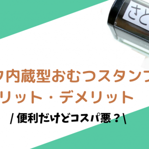インク内蔵おむつスタンプ(即乾性インク)メリット・デメリット