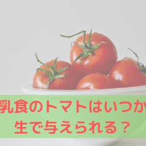 離乳食トマトはいつから生で与えられる?