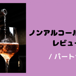 ノンアルコールワインレビュー パート1