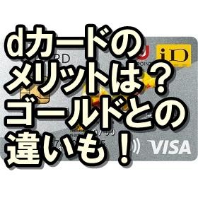 dカードはメリットない?ゴールドとどっちが良い?ドコモユーザー必見!