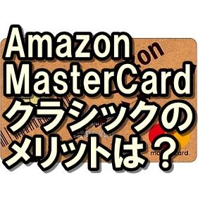 AmazonMasterCardクラシックのメリットは!?【Amazonユーザー必見】