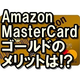 Amazon MasterCardゴールドとクラシックの違いは!?