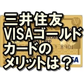三井住友VISAゴールドカードのメリットは?審査は厳しいの?