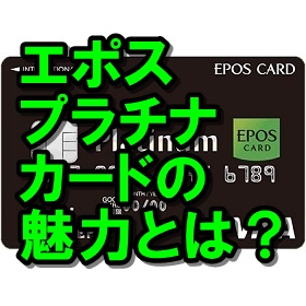 エポスプラチナカードってどう?ポイント還元率や使い道も!