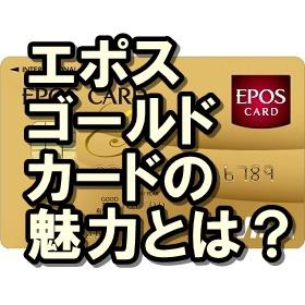 エポスゴールドカードはメリットいっぱい!審査も甘くて年会費も安い!