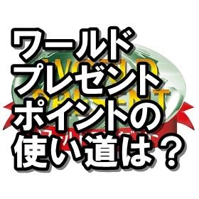 ワールドプレゼントポイントの使い道って?三井住友ユーザー必見!