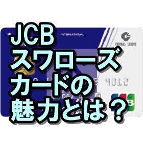 スワローズカードの魅力とは?ヤクルトファン必見のクレジットカード!