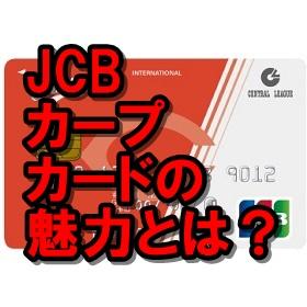 JCBカープカードはメリットいっぱい!広島ファンは必読すべし!