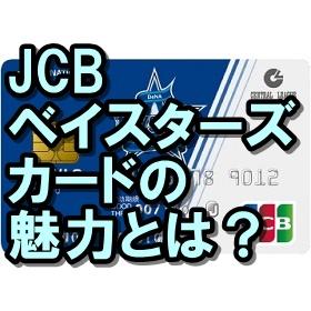JCBベイスターズカードの魅力って?持ってると良い事あるかも・・・
