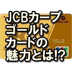 JCBカープゴールドカードの魅力って?チケット欲しいのなら必読!