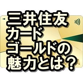 三井住友カードゴールドってどう?新デザインの評価は?解約者多数?