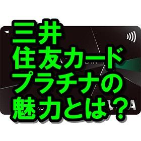 三井住友カードプラチナがリニューアル!新券面の評価や魅力は?