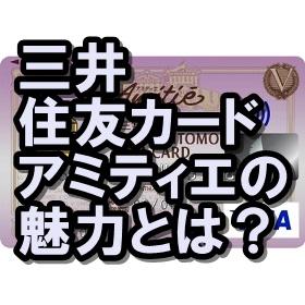 三井住友カードアミティエの魅力とは?券面が変わる?今入会すればお得?