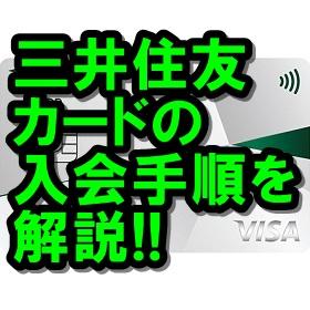 三井住友カードの申込み手順を画像入りで解説!!【2020最新】