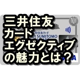 三井住友カードエグゼクティブってどう?旅行好き必見のクレカ!