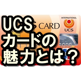 UCSカードの実力は?審査は厳しいの?ゴールドとの違いも!