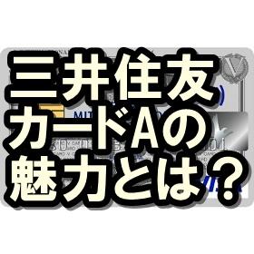 三井住友カードAの実力は?審査は厳しいの?一般カードとの違いも!
