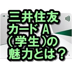 三井住友カードA(学生)の魅力とは?新デザインは?旅行好き必見!