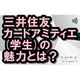三井住友カードアミティエ(学生)の実力は!?デザインが一変!!