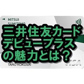 新・三井住友カードデビュープラスってどう?今なら年会費無料!