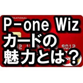 P-one wizは最強!?知る人ぞ知る高還元率のカード!!