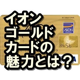 イオンゴールドカードは最強!?年会費無料で持てるお得なクレカ!!
