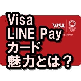 VisaLINEPayカードの魅力は?審査難易度は?還元率が激アツ!
