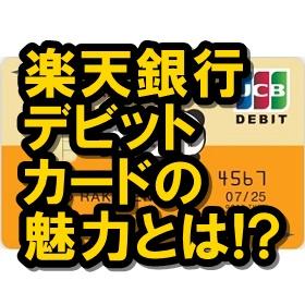 楽天銀行デビットカード (JCB) の魅力って?審査は厳しいの?
