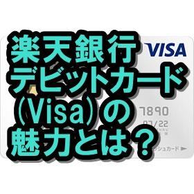 楽天銀行デビットカード(Visa) の魅力は?楽天カードとの違いも!