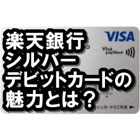 楽天銀行シルバーデビットカードってどう?審査難易度や還元率も!