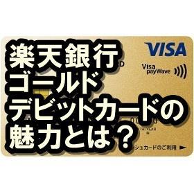 楽天銀行ゴールドデビットカードはメリットいっぱい!旅行好き必見!