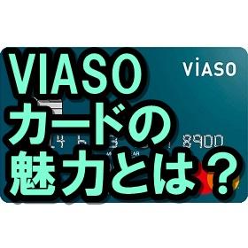 VIASOカードってどう!?新規入会で1万円貰えるって本当!?
