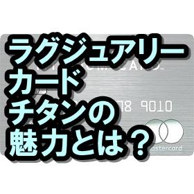 ラグジュアリーカードチタンってどう!?特典だらけの最強クレカ!!