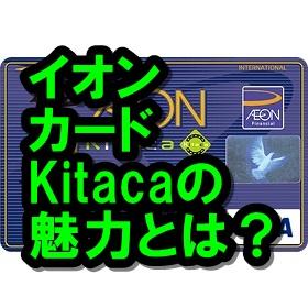 イオンカードKitacaの魅力って!?北海道民は刮目せよ!!