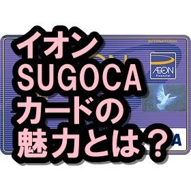 イオンSUGOCAカードってどう?JR九州ユーザーは読んでみな!